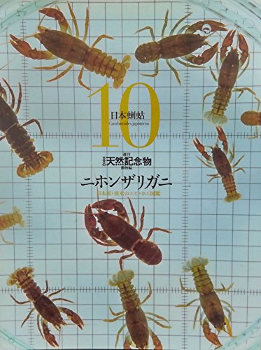 週刊 日本の天然記念物 動物編 ニホンザリガニ 41 小学館
