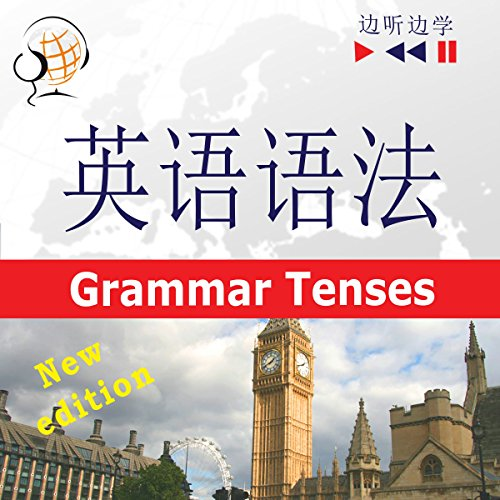 English Grammar Master - For Chinese Speakers - New Edition: Grammar Tenses (Intermediate / Advanced Level: B1-C1 – Listen & Learn) cover art
