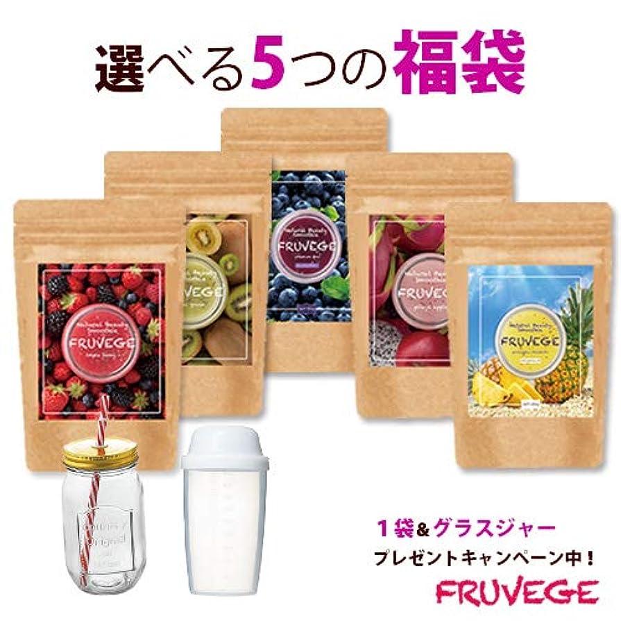 ごめんなさい異なるポゴスティックジャンプ[福袋]1袋プレゼント☆チアシード × スムージー(300g×5袋 約250杯分)フルベジ アサイー パイナップル ベリー ピタヤ ダイエット食品 置き換え ダイエット 酵素 粉末