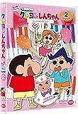 クレヨンしんちゃん TV版傑作選 第14期シリーズ 2 ピンチを切り抜けるゾ[DVD]