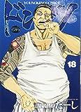 ドンケツ 18巻 (ヤングキングコミックス)