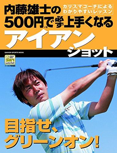 内藤雄士の500円で必ず上手くなるアイアンショット 学研スポーツムックゴルフシリーズ