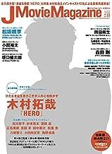 J Movie Magazine(ジェイムービーマガジン) Vol.01 (パーフェクト・メモワール)