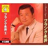 フランク永井 1