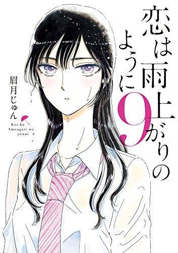恋は雨上がりのように (9) (ビッグコミックス)