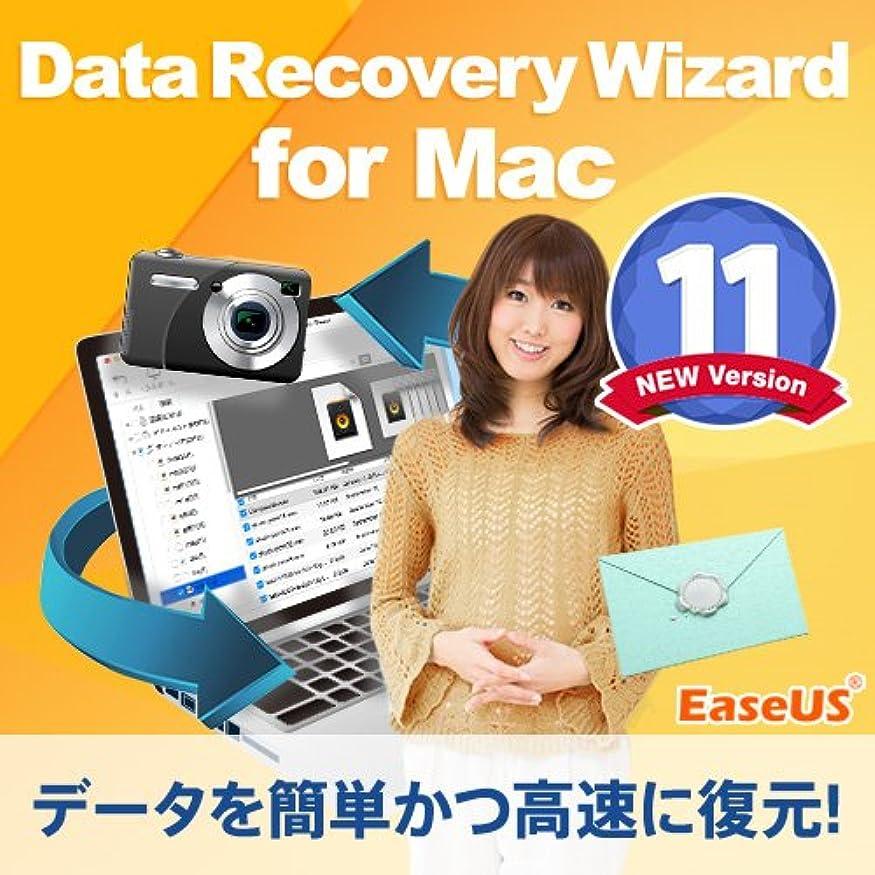里親マルクス主義特許EaseUS Data Recovery Wizard for Mac 11 / 1ライセンス【データ復元/データの誤削除、ストレージの誤フォーマットに安全、簡単に対応】|ダウンロード版
