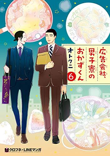 広告会社、男子寮のおかずくん(6) (クロフネコミックス)