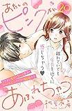 あたしのピンクがあふれちゃう 分冊版(20) (姉フレンドコミックス)