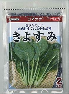 サカタのタネ 野菜の種 小松菜 きよすみ 2dl
