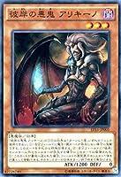 彼岸の悪鬼 アリキーノ ノーマル 遊戯王 エクストラパック2015 ep15-jp005