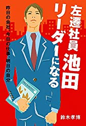 左遷社員池田 リーダーになる: 昨日の会社、今日の仕事、明日の自分 (ビジネス小説) Kindle 鈴木孝博