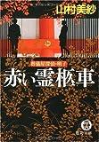 赤い霊柩車―葬儀屋探偵・明子 (徳間文庫)