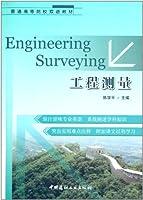 普通高等院校双语教材:工程测量