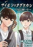サイモン&タダタカシ 星に願いを (AMG COMICS)