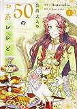 公爵夫人の50のお茶レシピ 1