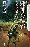 邪神たちの2・26 (The Cthulhu Mythos Files7)