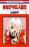 まなびや三人吉三 2 (花とゆめコミックス)