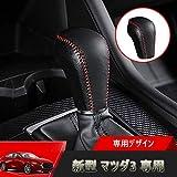 Kakash マツダ専用本革の材質シフトノブカバー 内装カスタムパーツ アクセサリー爪キズ防止 防止防塵 取り付け簡単 車種専用設計(黒(赤ステッチ))適合Mazda3セダン(Mazda3 sedan)/Mazda3ファストバック(Mazda3 fastback) BP系(2019年5月~現行) CX-30 DM系(2019年10月~現行)