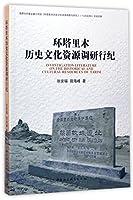 環塔里木歴史文化資源調研行紀*