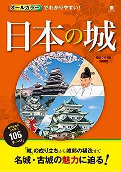 [中山良昭]のオールカラーでわかりやすい! 日本の城