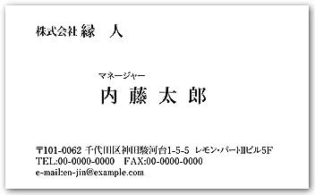 片面名刺印刷 モノクロ・ビジネス名刺 「type22」-1セット100枚