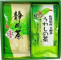 【お茶ギフト】佐賀県産うれしの玉緑茶・静岡茶各100g平箱入り