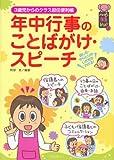 年中行事のことばがけ・スピーチ―3歳児からのクラス担任便利帳 (ハッピー保育books)
