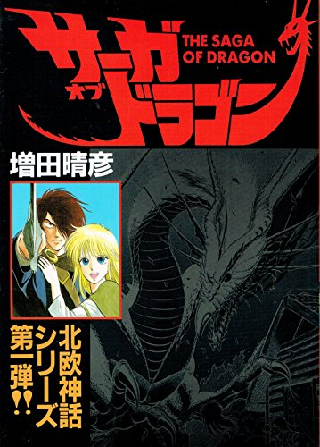 サーガ・オブ・ドラゴン (宝島コミックス)の詳細を見る