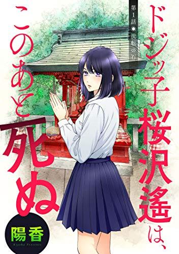 ドジッ子桜沢遙は、このあと死ぬ 分冊版 : 1 (アクションコミックス)