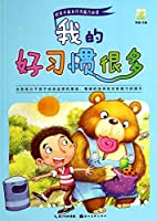 Boy growing capacity reading picture books: a lot of my good habits(Chinese Edition)