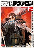 天牢のアヴァロン(2) (モーニングコミックス)