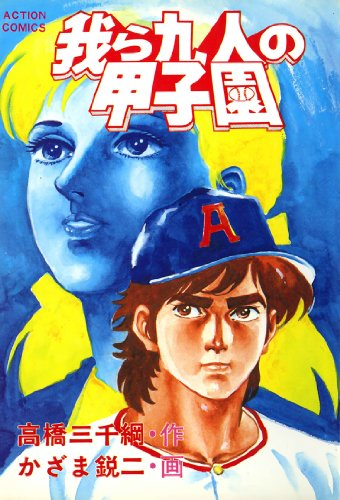 我ら九人の甲子園 : 2 (アクションコミックス)