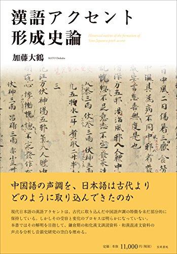 漢語アクセント形成史論の詳細を見る