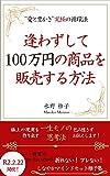 逢わずして100万円の商品を販売する方法: