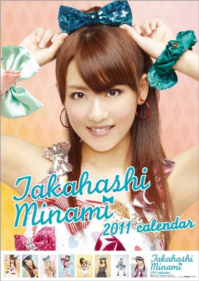 アクチュエータミンチクモ高橋みなみ(AKB48) 2011年 カレンダー