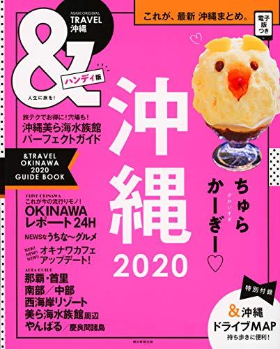 &TRAVEL 沖縄 2020【ハンディ版】 (アサヒオリジナル)の詳細を見る