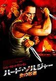ハード・ソルジャー 炎の奪還 [DVD] image