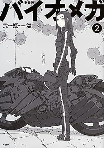 新装版 バイオメガ(2) (KCデラックス)
