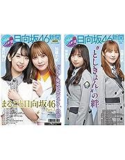 日向坂46新聞 2021年秋号タイプA オリジナルブロマイド付セット (全4種より1枚ランダム封入)