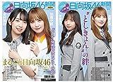 日向坂46新聞 2021年秋号タイプA オリジナルブロマイド付セット 全4種より1枚ランダム封入