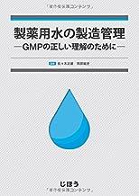 製薬用水の製造管理―GMPの正しい理解のために