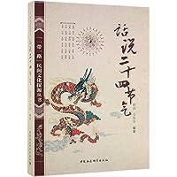 话说二十四节气/一带一路民间文化探源丛书