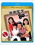 池中玄太80キロ Vol.3[Blu-ray/ブルーレイ]