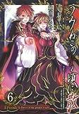 うみねこのなく頃に散 Episode6:Dawn of the golden witch(6)(完) (Gファンタジーコミックス)