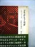 ブラック・ミュージック (1969年)