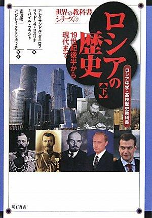 ロシアの歴史 下 19世紀後半から現代まで―ロシア中学・高校歴史教科書― (世界の教科書シリーズ32)の詳細を見る