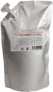 REPICA ワックス脱毛用鎮静ジェル ブラジリアンワッックス (5kg) 業務用 家庭用 クーリングジェル
