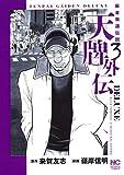 天牌外伝DELUXE (3) (ニチブンコミックス)