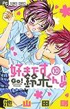 好きです鈴木くん!!(10) (フラワーコミックス)