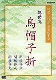 特選 NHK能楽鑑賞会 観世流 烏帽子折 関根祥六 関根祥人 関根祥丸[DVD]